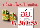 ฮั้วลักเซียม ได้รับรองจาก อย. G.369/53